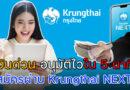 สินเชื่อ กรุงไทยใจดี เงินด่วน อนุมัติไวใน 5 นาที สมัครผ่าน Krungthai NEXT