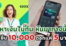 กสิกรไทย ให้ยืม 10,000 จ่าย ดอก แค่ 5 บาทต่อวัน เท่านั้น